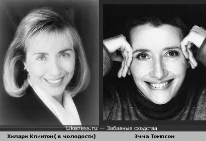 В молодости секретарь Клинтон похожа на Эмму Томпсон