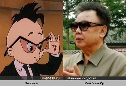 Знайка похож на Ким Чен Ира