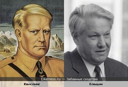Видкун Квислинг на портрете похож на Ельцина