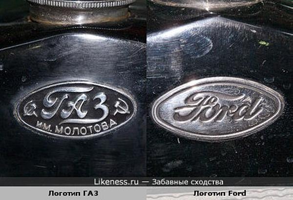 Ранние логотипы ГАЗ и Ford сходны.