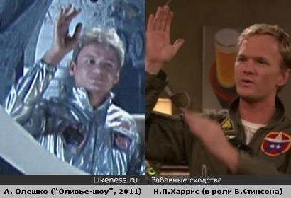 """По правде говоря, всегда замечал это сходство лиц (Александр Олешко и Нил Патрик Харрис), но после прошедшего """"Оливье-шоу"""" (скетчи с космонавтами) могу попытаться его подтвердить. Фотографии не обрабатывались."""