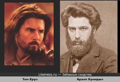 Том Круз похож на Архипа Куинджи
