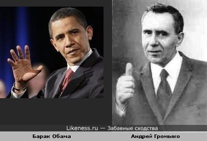 Барак Обама похож на Андрея Громыко