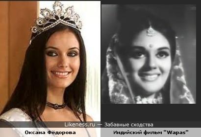 Оксана Фёдорова похожа на индийскую актрису