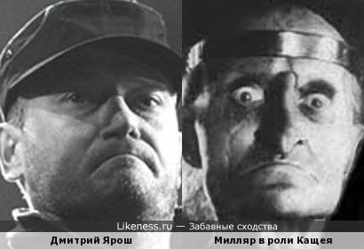 Дмитрий Ярош похож на Милляра в образе Кащея