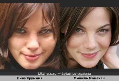 Лива Круминя похожа на Мишель Монахэн