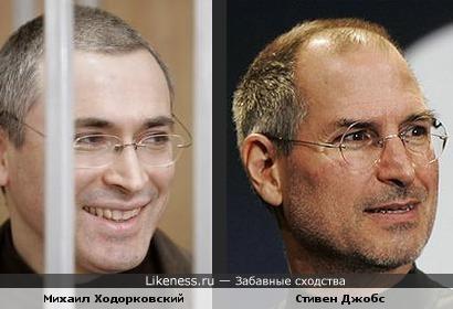 Ходорковский похож на Джобса