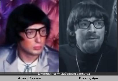 Алекс Бентли похож на Говарда Муна