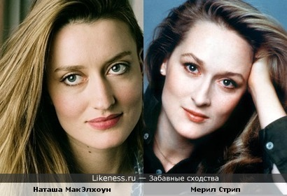 Наташа МакЭлхоун похожа на Мерил Стрип