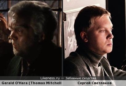 Геральд О'Хара похож на Сергея Светлакова
