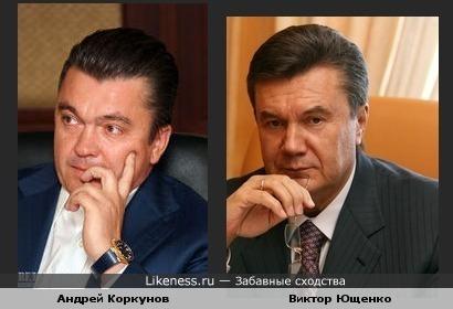 Андрей Коркунов похож на Виктора Ющенко
