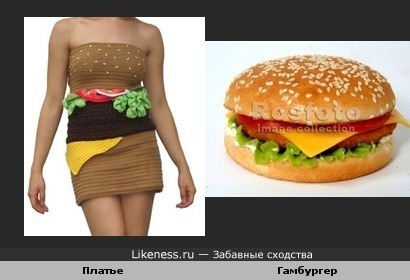Платье похоже на гамбургер