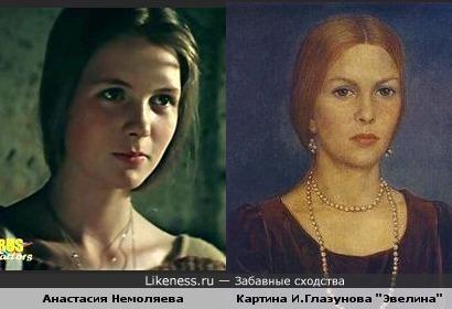 Анастасия Немоляева похожа на Эвелину с картины Ильи Глазунова 1972г.