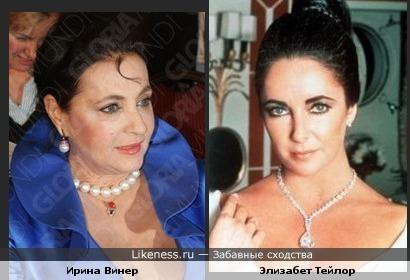 Ирина Винер похожа на Элизабет Тейлор