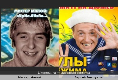 Сергей Безруков в образе похож на звезду 90-х мистера Малого