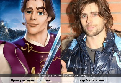 Принц из мультфильма похож на фигуриста Петра Чернышева