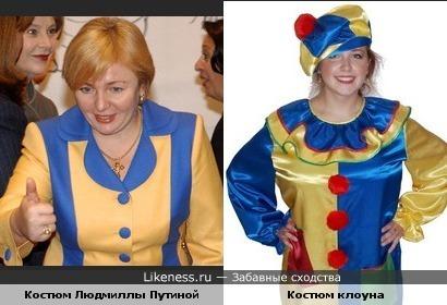 """Сочетание цветов костюма Людмиллы Путиной похоже на """"клоунский костюм"""""""