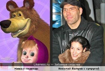Маша и медведь похожи на Николая Валуева с супругой