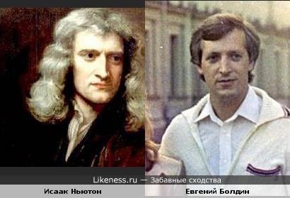 Евгений Болдин похож на Исаака Ньютона