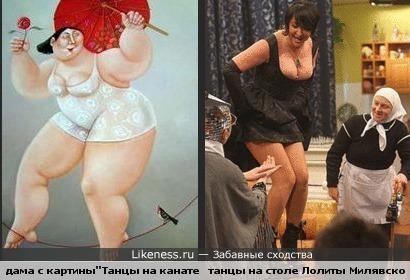 "Танцующая на столе Лолита Милявская похожа на даму с картины ""Танцы на канате"""