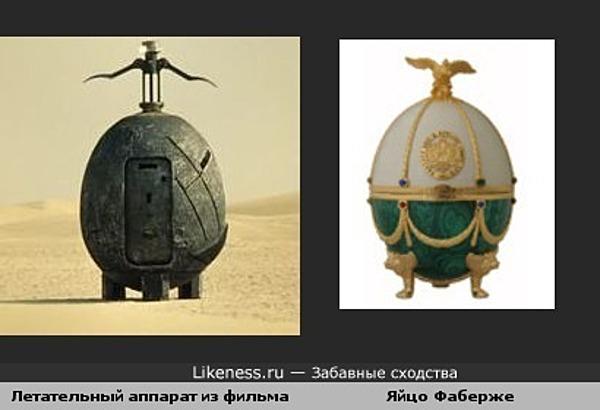 """Летательный аппарат из фильма """"Кин-дза-дза"""" похож на яйцо Фаберже"""