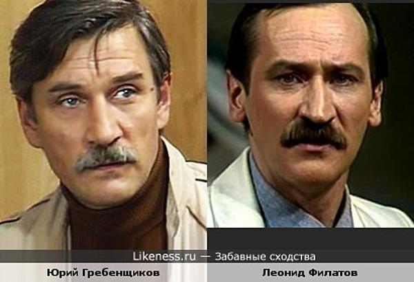 Актер Юрий Гребенщиков похож на актера Леонида Филатова