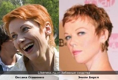 Оксана Сташенко похожа на Эмили Бергл