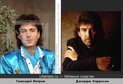 Геннадий Ветров похож на Джорджа Харрисона