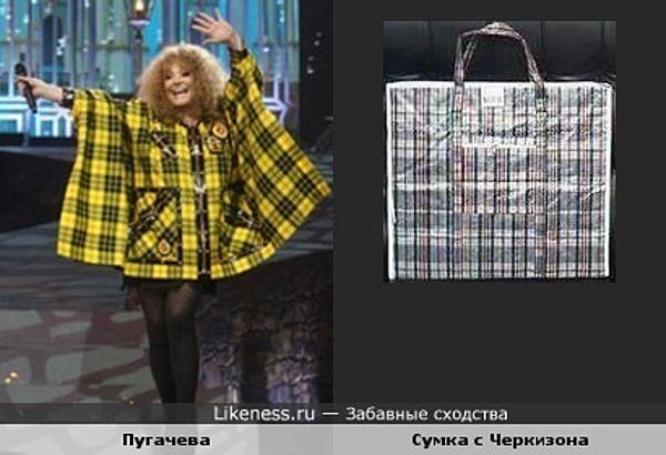Пугачева похожа на сумку с Черкизона