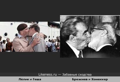 Лёлик и Геша поцеловались как Брежнев с Хонеккером