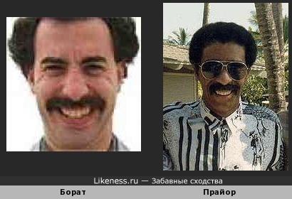 Борат - белый Ричард Прайор