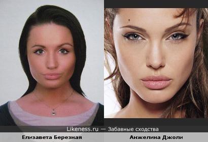 Елизавета Березная похожа на Анжелину Джоли