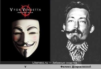 V (V значит Вендетта) похож на Феликса Дзержинского :: Забавные ...