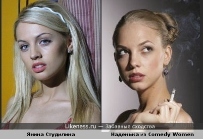 Янина очень похожа с Наденькой