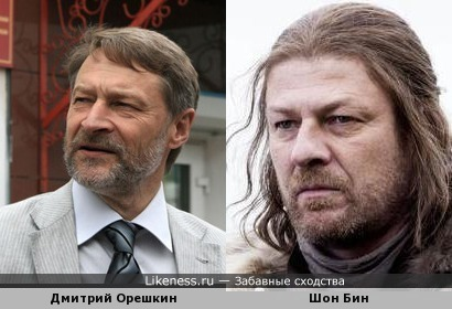 Дмитрий Орешкин похож на Шона Бина