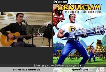 Вячеслав Бутусов похож на Сэмюэла Стоуна по прозвищу Крутой Сэм из компьютерной игрушки Serious Sam