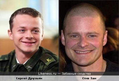 Сергей Друзьяк похож на Стива Зана