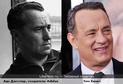 Том Хенкс похож на Ади Дасслера