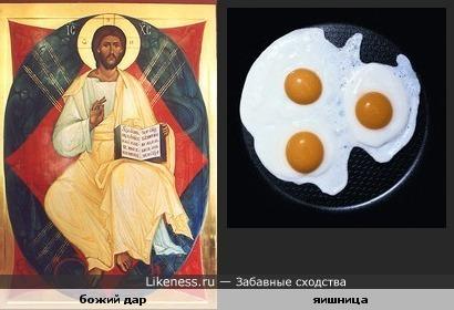 какой дар согласно пословице не следует путать с яичницей