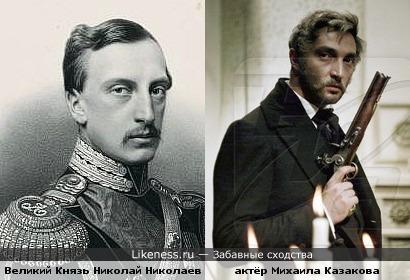 Николай Николаевич Старший похож на Казакова