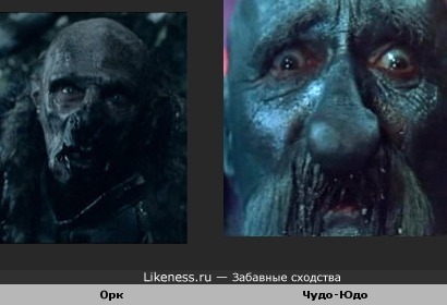 Орк похож на советское Чудо-Юдо