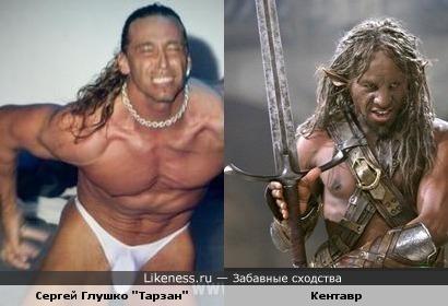 Сергей Глушко смахивает на кентавра из Хроник Нарнии
