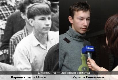 Молодой актёр Кирилл Емельянов похож на неизвестного парня с фотографии 60-х гг.