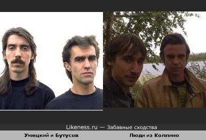 Люди из Колпино похожи на Бутусова и Умецкого