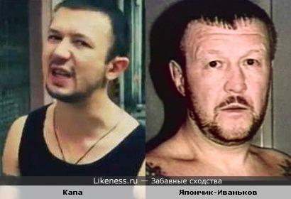 Рэпер Капа похож на Вячеслава Япончика Иванькова