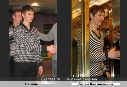 Молодой человек похож на Романа Павлюченко