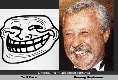 Troll Face похож на Леонида Якубовича