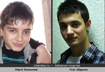 Юрий Каналош похож на Стаса Шуринса