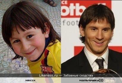 мальчик похож на месси)))