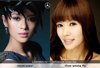 чжан цзыи похожа Chae-yeong Yu